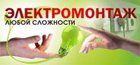 качество электромонтажных работ в Краснокамске