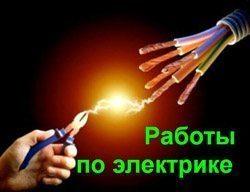 Электромонтаж в Краснокамске